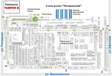 Малиновский рынок в одессе схема